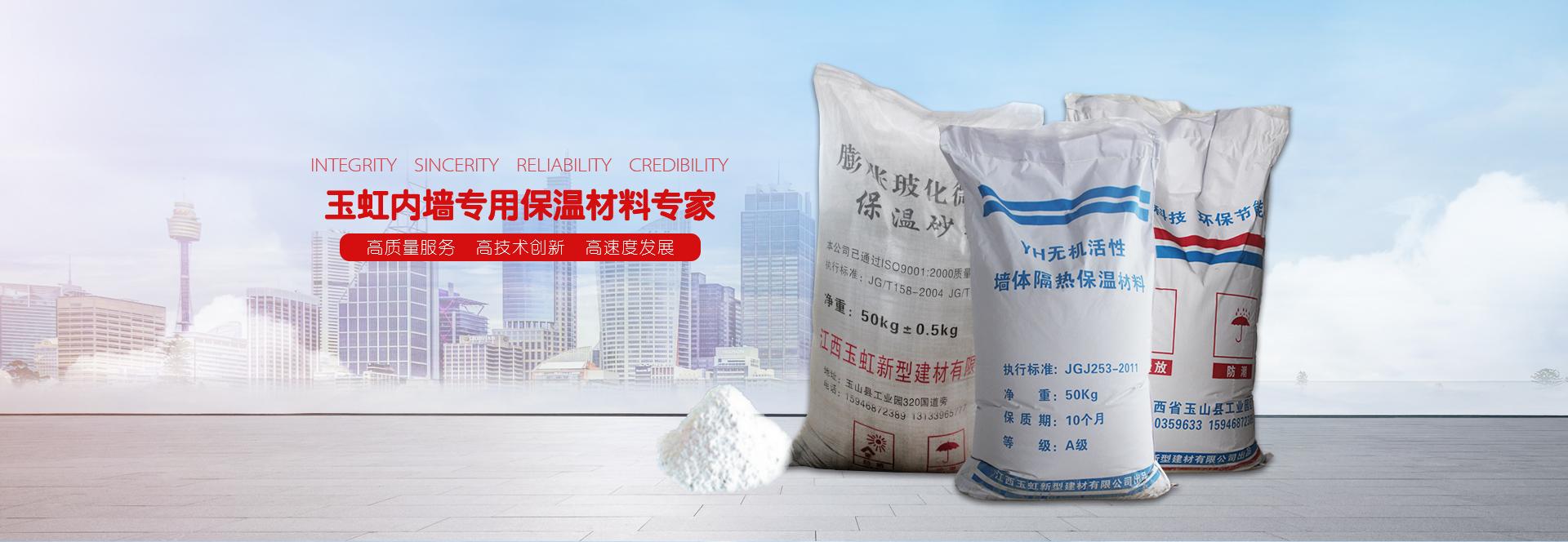保温材料生产厂家