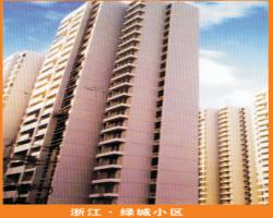 浙江绿城小区