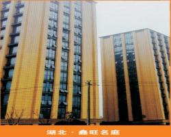 湖北鑫旺名庭